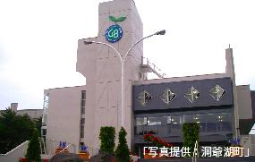 Hokkaido Toyako Summit Memorial