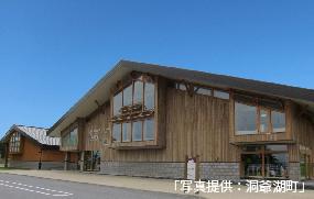 洞爺湖ビジターセンター・ 火山科学館